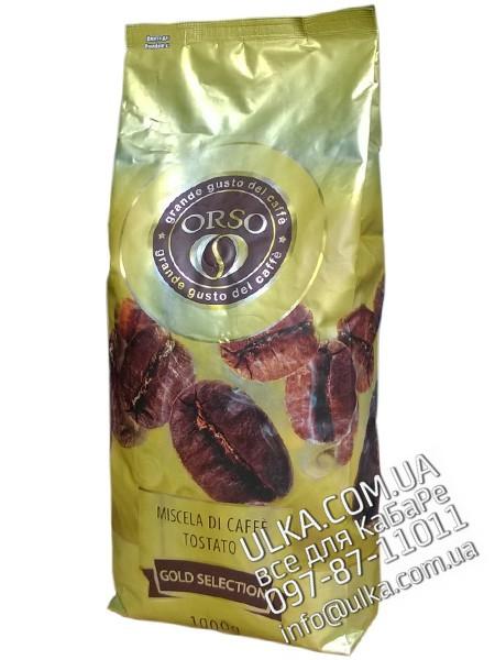 Кофе в зернах Orso Gold Selection 1 кг Orso
