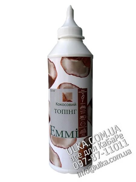 Топпинг Emmi Кокос 600 гр Emmi