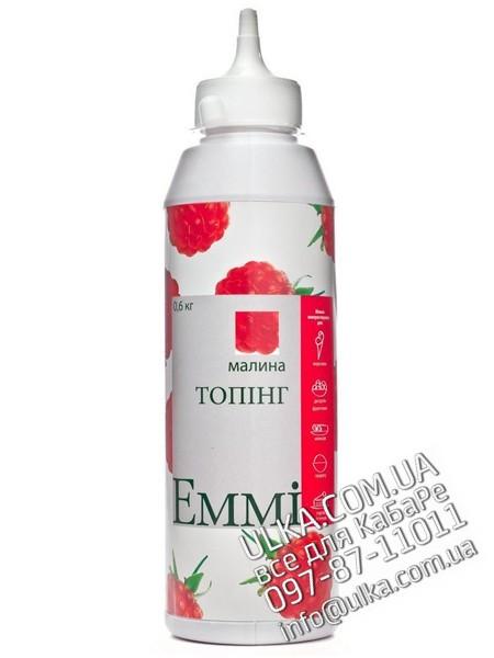 Топпинг Emmi Малина 600 гр Emmi