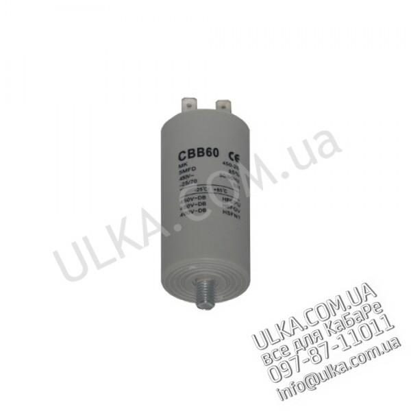 KONDENSATOR 5mF 450V ! PD(3)